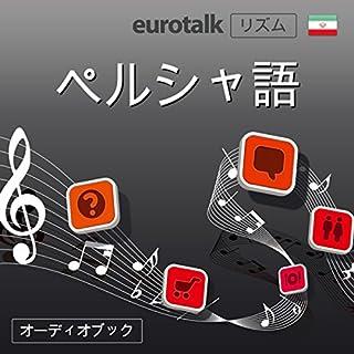 Eurotalk リズム ペルシア語                   著者:                                                                                                                                 EuroTalk Ltd                               ナレーター:                                                                                                                                 松岡 美奈                      再生時間: 58 分     レビューはまだありません。     総合評価 0.0