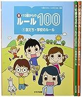 新・10歳からのルール100新刊(全3巻セット)