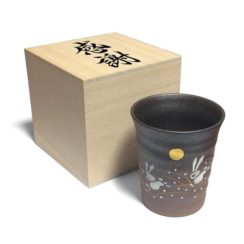 何故なの絶壁シルエット九谷焼 名入れ フリーカップ はねうさぎ 桐箱付き 焼酎グラス コップ タンブラー プレゼント 手書き 還暦祝い 喜寿祝い 退職祝い