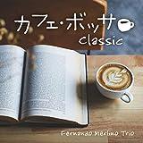 カフェ・ボッサ~クラシック ヒーリング CD BGM 音楽 癒し ミュージック リラックス ピアノ