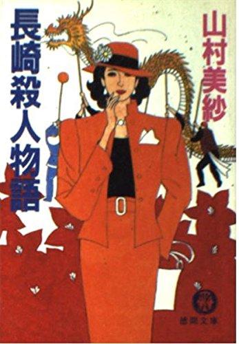 長崎殺人物語 (徳間文庫)