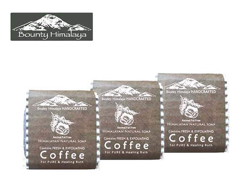 ヒント偽物反発アーユルヴェーダ ヒマラヤ コーヒー ソープ3セット Bounty Himalaya Coffee SOAP(NEPAL AYURVEDA) 100g