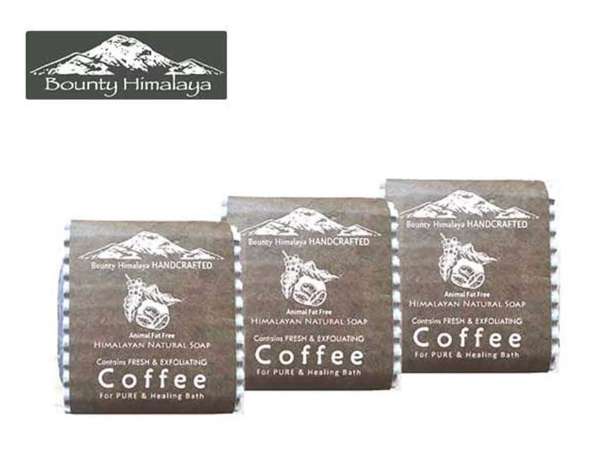 友情見分ける並外れてアーユルヴェーダ ヒマラヤ コーヒー ソープ3セット Bounty Himalaya Coffee SOAP(NEPAL AYURVEDA) 100g