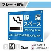 プレート看板「タバコタイプ_E012」素材:アルポリ (M) 看板 店舗標識 プレートサイン 屋外 屋内 防水 喫煙所 タバコ smoking area 仕様の選択については当店からのメールにご返信ください