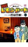 BARレモン・ハート : 15 (アクションコミックス)