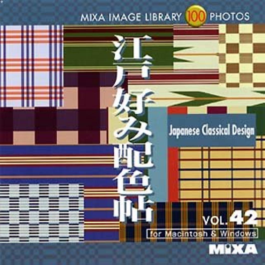 不完全なルネッサンス聖職者MIXA IMAGE LIBRARY Vol.42 江戸好み配色帖