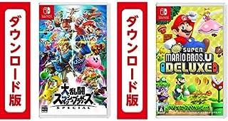 大乱闘スマッシュブラザーズ SPECIAL - Switch|オンラインコード版 + New スーパーマリオブラザーズ U デラックス|オンラインコード版