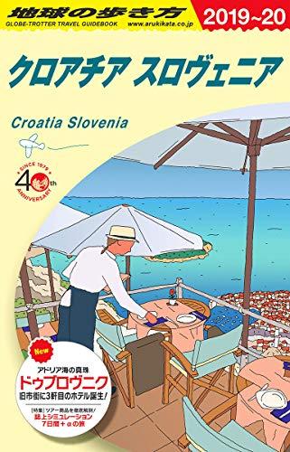 A34 地球の歩き方 クロアチア スロヴェニア 2019~2020 (地球の歩き方A ヨーロッパ)