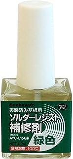 サンハヤト ソルダーレジスト補修剤(緑) 15ml AYC-L15GR