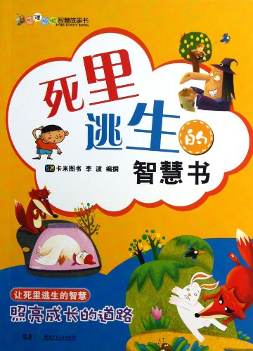 Book of Wisdom for Narrow Skip (Chinese Edition)