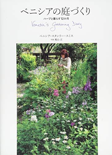 結婚して来日し、京都・大原に美しい庭を築いたベニシアさん。NHKでもベニシアさんの暮らしぶりに焦点をあてた番組が放送されていたので、ご存知の方も多いかもしれません。  「ベニシアの庭づくり」は写真家であるご主人の梶山正さんの愛情あふれる写真がたっぷり見られる1冊です。