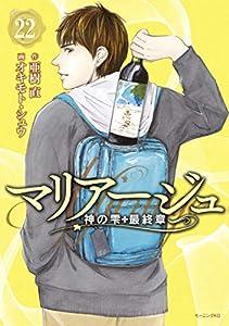 マリアージュ~神の雫 最終章~(22) (モーニングコミックス)