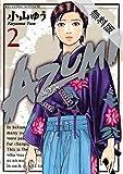 AZUMI-あずみ-(2)【期間限定 無料お試し版】 (ビッグコミックス)