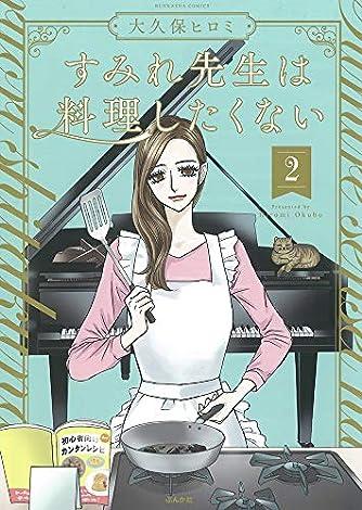 すみれ先生は料理したくない(2) (ぶんか社コミックス)