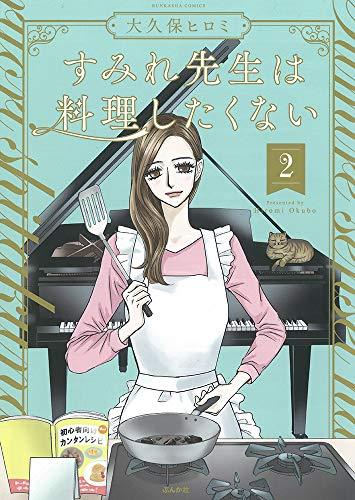 すみれ先生は料理したくない(2) _0