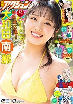 [雑誌] 漫画アクション 2020年5/5号