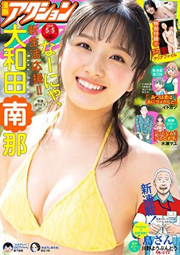 漫画アクション 2020年5/5号[雑誌]
