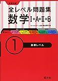 大学入試 全レベル問題集 数学I+A+II+B 1基礎レベル