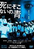 死にぞこないの青[DVD]