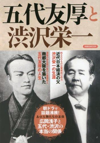 五代友厚と渋沢栄一 (洋泉社MOOK)