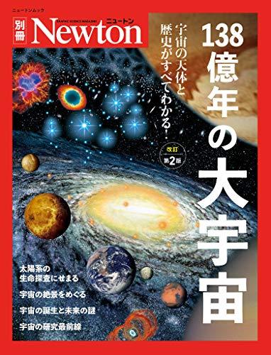 Newton別冊『138億年の大宇宙 改訂第2版』