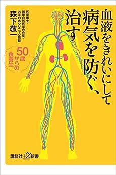 [森下敬一]の血液をきれいにして病気を防ぐ、治す 50歳からの食養生 (講談社+α新書)