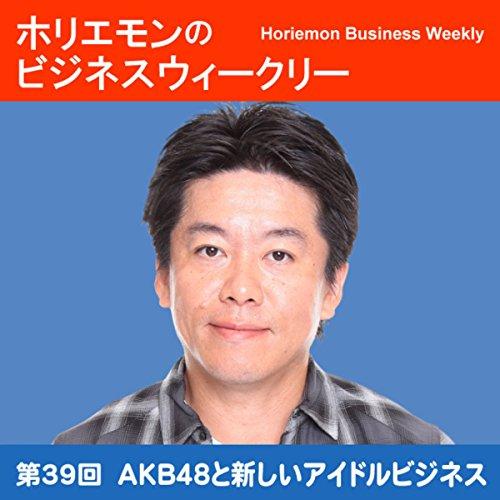 『ホリエモンのビジネスウィークリーVOL.39 AKB48と新しいアイドルビジネス』のカバーアート