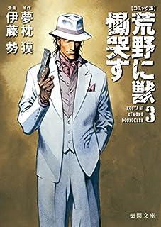 【コミック版】荒野に獣 慟哭す 3 (徳間文庫 ゆ 2-31)