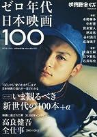 映画秘宝EX ゼロ年代日本映画100 (洋泉社MOOK 映画秘宝 EX)