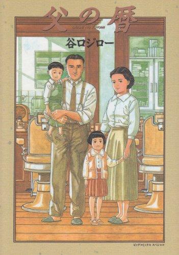 父の暦 (1) (ビッグコミックススペシャル)