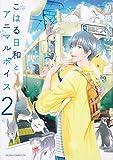 こはる日和とアニマルボイス(2) (あすかコミックスDX)