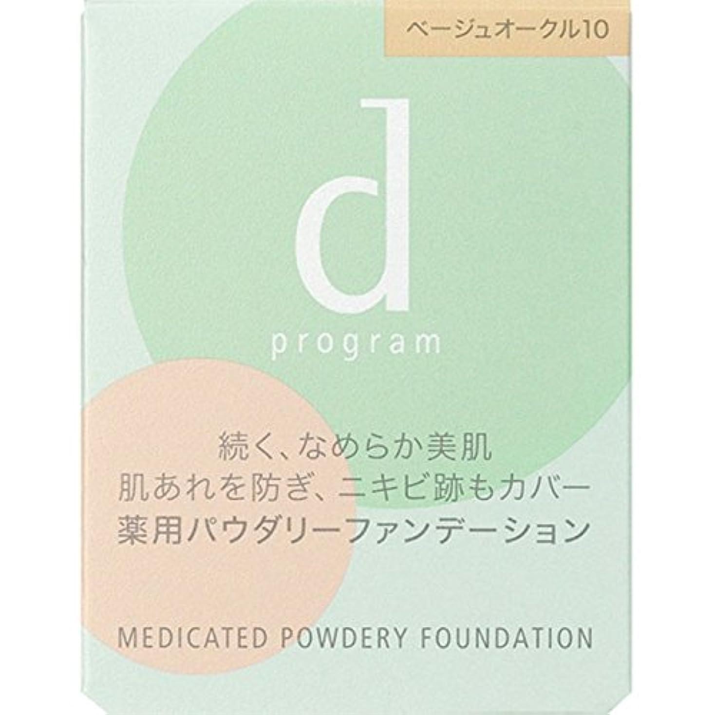 植物のピストン白いdプログラム メディケイテッド パウダリーファンデーション ベージュオークル10