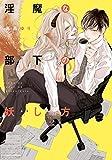 淫魔な部下の妖し方【電子特典付き】 (フルールコミックス)