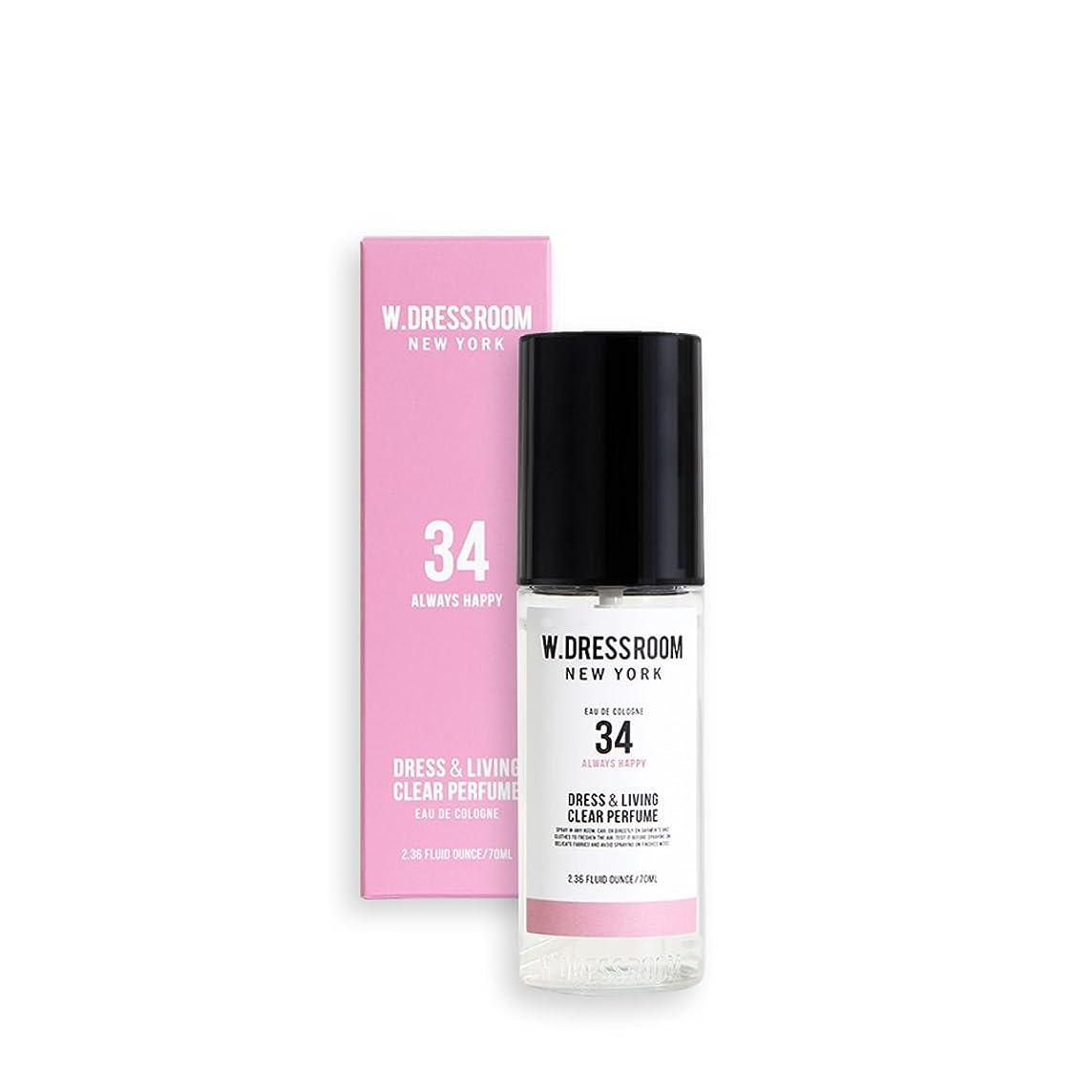 マラウイスプリット少なくともW.DRESSROOM Dress & Living Clear Perfume 70ml/ダブルドレスルーム ドレス&リビング クリア パフューム 70ml (#No.34 Always Happy) [並行輸入品]