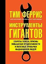 Instrumenty gigantov (en ruso) / Инструменты гигантов. Секреты успеха, приемы повышения продуктивности и полезные привычки...