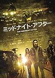 ミッドナイト・アフター [DVD]