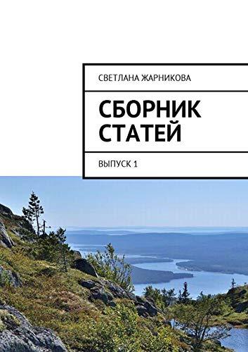 Сборник статей: Выпуск1 (Russian Edition)
