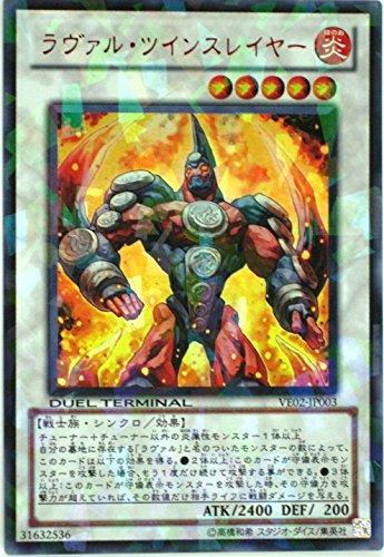 遊戯王カード 【ラヴァル・ツインスレイヤー】 VE02-JP003-UR 《Vジャンプエディション》