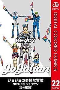 ジョジョの奇妙な冒険 第8部 カラー版 22 (ジャンプコミックスDIGITAL)