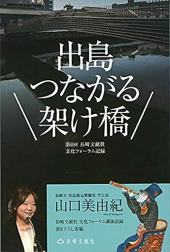 出島 つながる架け橋 (長崎文献社ブックレット)