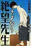 さよなら絶望先生(9) (講談社コミックス)