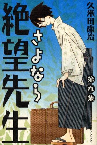 さよなら絶望先生(9) (講談社コミックス)の詳細を見る