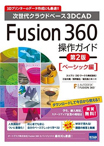 Fusion360操作ガイド ベーシック編―次世代クラウドベース3DCAD