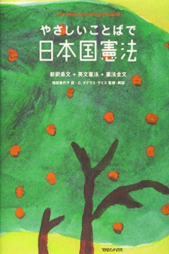 やさしいことばで日本国憲法 新装版