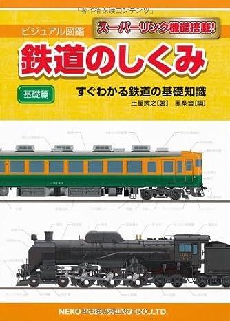 鉄道のしくみ 基礎篇―すぐわかる鉄道の基礎知識 (ビジュアル図鑑)
