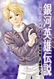 銀河英雄伝説~英雄たちの肖像 4 (リュウコミックス)