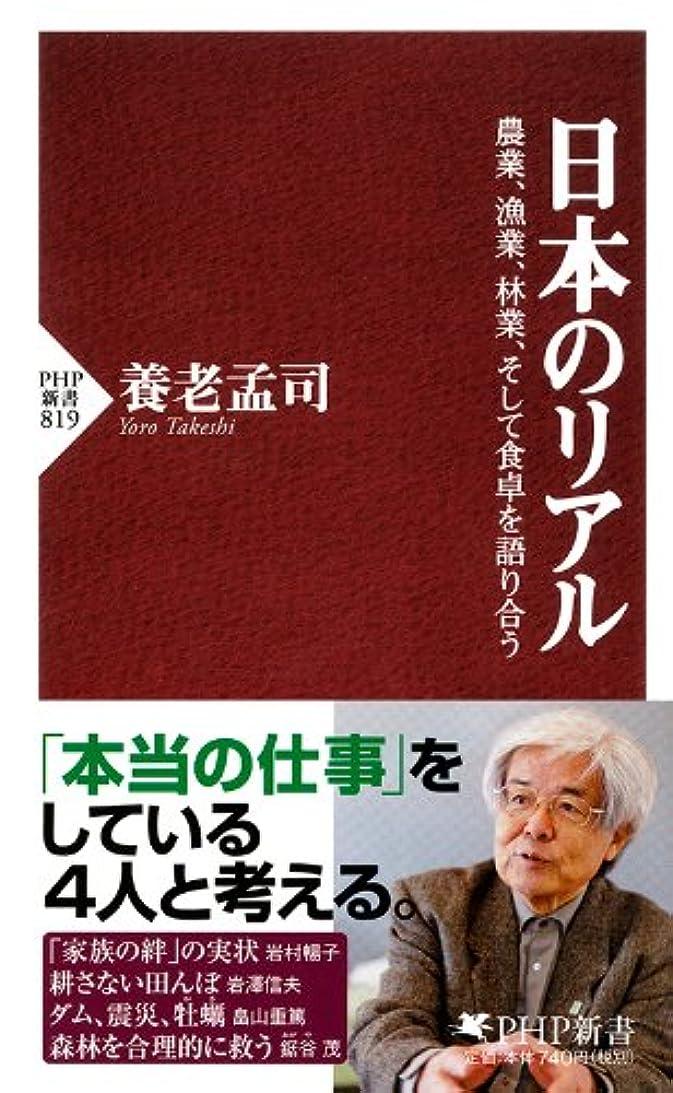 閉じ込めるリハーサル新年日本のリアル 農業、漁業、林業、そして食卓を語り合う (PHP新書)