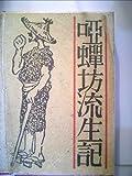 添田唖蝉坊・添田知道著作集〈1〉唖蝉坊流生記 (1982年)