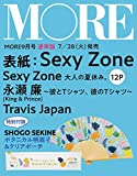 MORE(モア) 2020年 09 月号 表紙:Sexy Zone [雑誌]