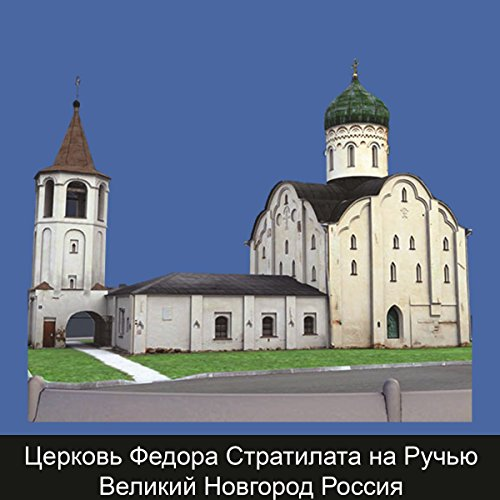 Church of St. Theodore Stratilates on the Brook Velikiy Novgorod Russia (RUS) copertina